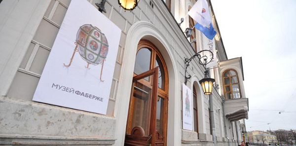 Faberge Museum (New!)